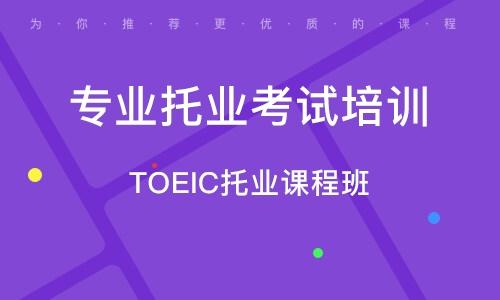 鄭州TOEIC托業課程班