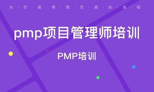PMP培訓課程