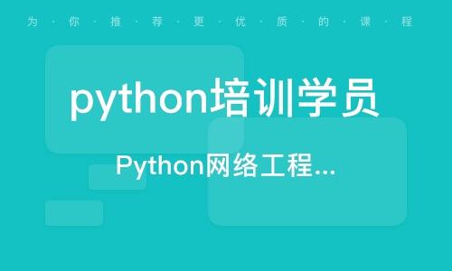 深圳Python網絡工程師自動化運維班