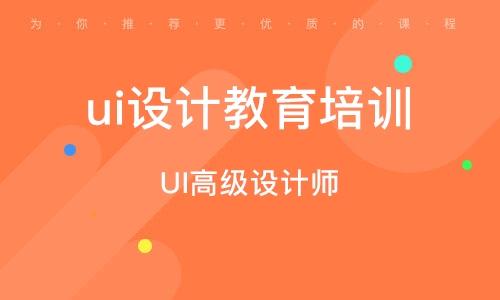 深圳UI高級設計師