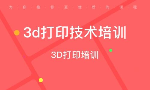 3D打印培訓