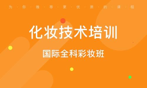 温州化妆技术培训