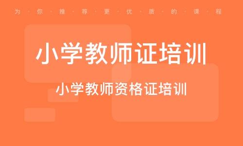 天津小學教師證培訓