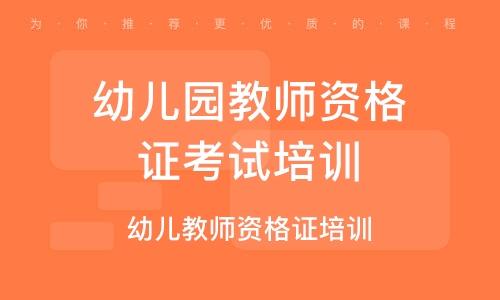 天津幼兒園教師資格證考試培訓