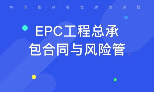 EPC工程總承包合同與風險管理