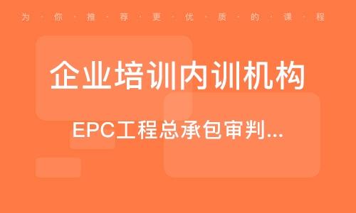 EPC工程總承包審判實例要點分析