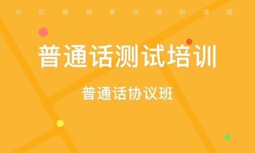 漳州普通話測試培訓