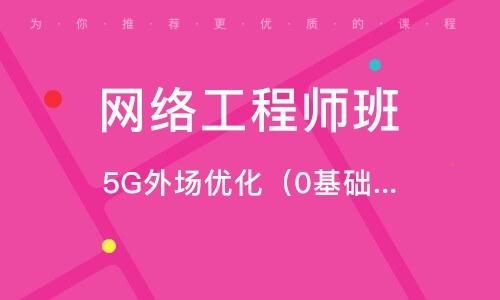5G外場優化(華為認證)