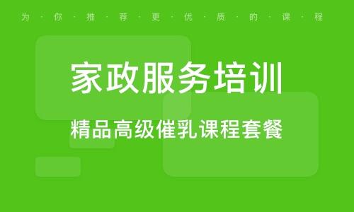 上海家政服務培訓