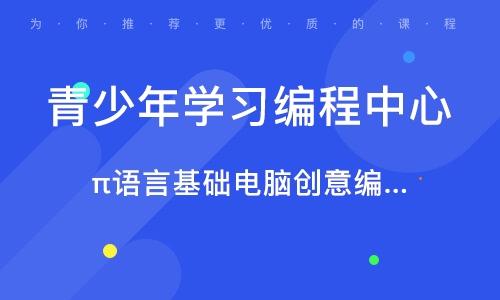 濟南青少年學習編程中心