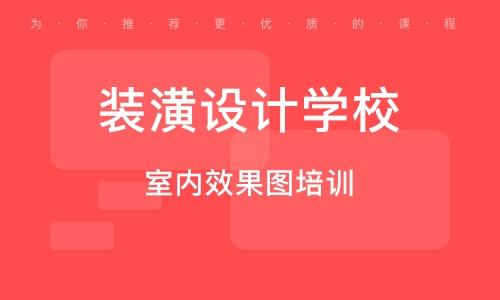 南京裝潢設計學校