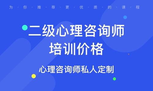 北京二級心理咨詢師培訓價格
