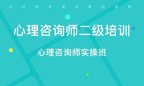 北京心理咨詢師二級培訓班