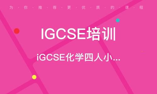 佛山IGCSE培訓學校