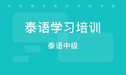佛山泰語學習培訓中心