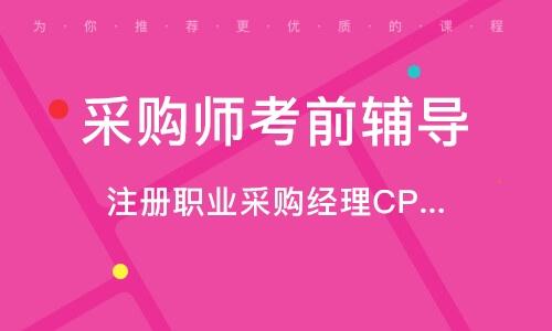 注冊職業采購經理CPPM線上培訓