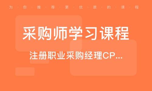 注冊職業采購經理CPPM培訓