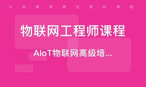 AloT物聯網高級培訓師資班