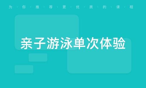 杭州親子游泳單次體驗
