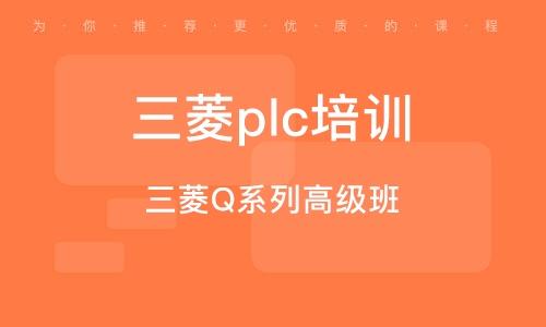 深圳三菱plc培訓機構