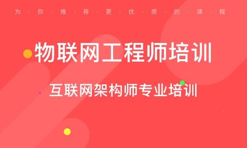 南京物聯網工程師培訓班