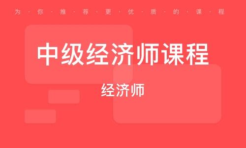 郑州中级经济师课程