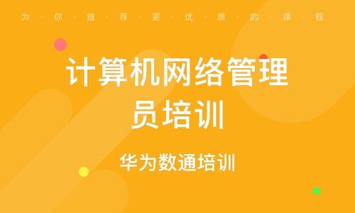 南京計算機網絡管理員培訓