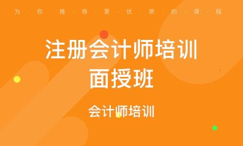 深圳會計師培訓