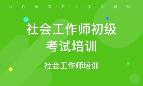 深圳社會工作師初級考試培訓