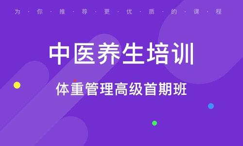南京中醫養生培訓學校