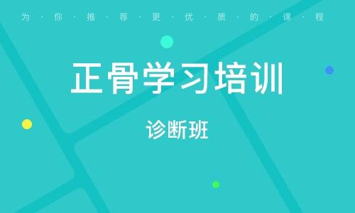 南京正骨學習培訓
