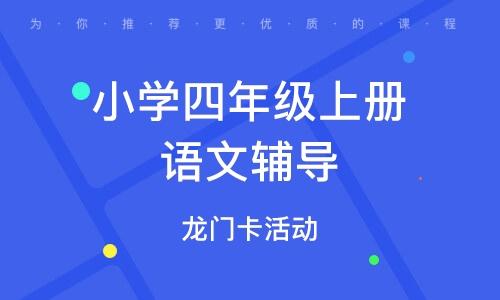 天津小學四年級上冊語文輔導