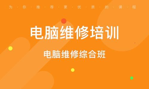 天津電腦維修培訓班