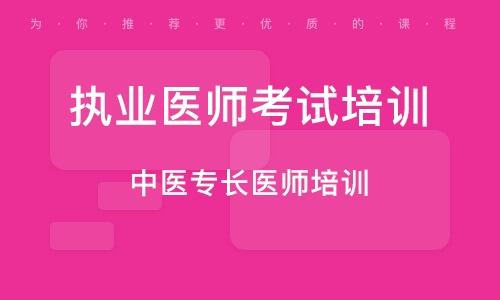 南昌執業醫師考試培訓班
