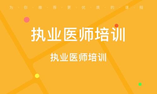 南昌執業醫師培訓中心