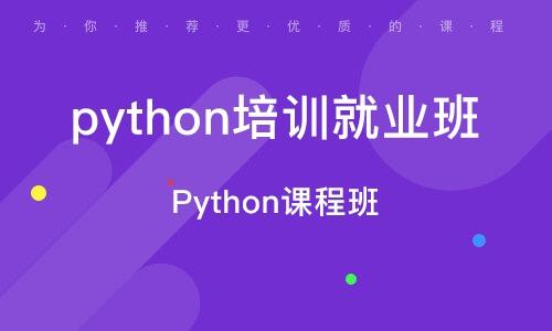 寧波python培訓就業班