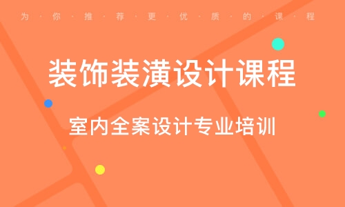 南京裝飾裝潢設計課程