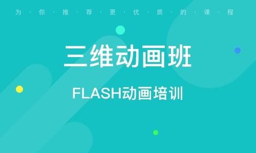 FLASH動畫培訓