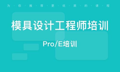 Pro/E培訓