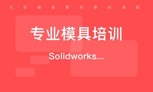 Solidworks培訓