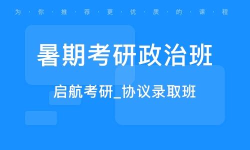 太原暑期考研政治班