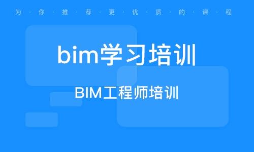 杭州bim學習培訓
