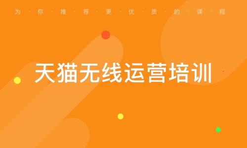 深圳淘寶網培訓學校