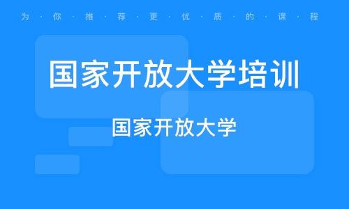 北京國家開放大學培訓中心