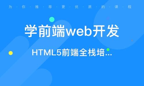 南京學前端web開發
