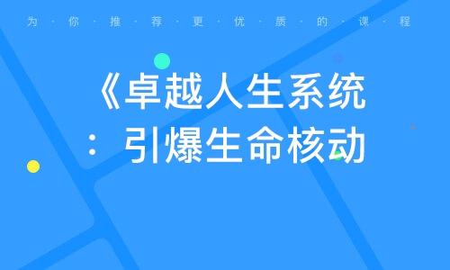 深圳演講口才培訓班