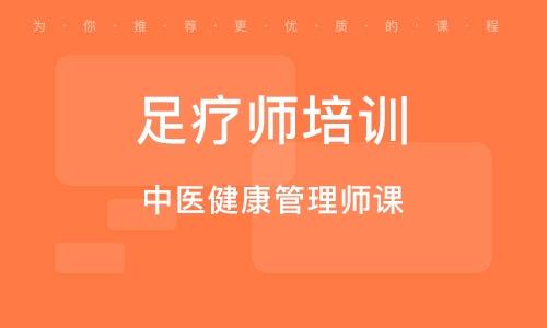 上海足療師培訓班