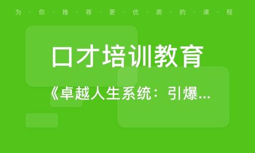 深圳口才培訓教育