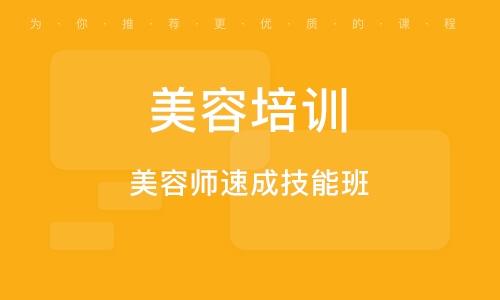 惠州美容培訓中心