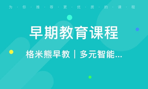 惠州早期教育課程